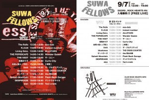 SUWA FELLOWS