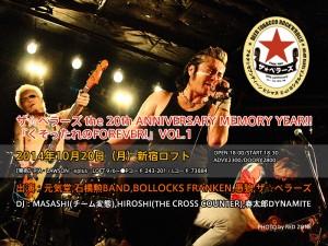 10月20日(月)新宿ロフト ザ☆ペラーズ the 20th ANNIVERSARY MEMORY YEAR!! 『くそったれのFOREVER!』VOL.1