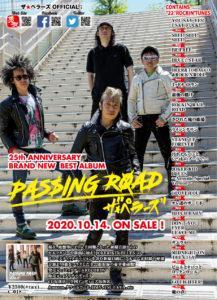 ザ☆ペラーズ 25th ANNIVERSARY BRAND NEW BEST ALBUM 『PASSING ROAD』2020.10.14(水) ON SALE!