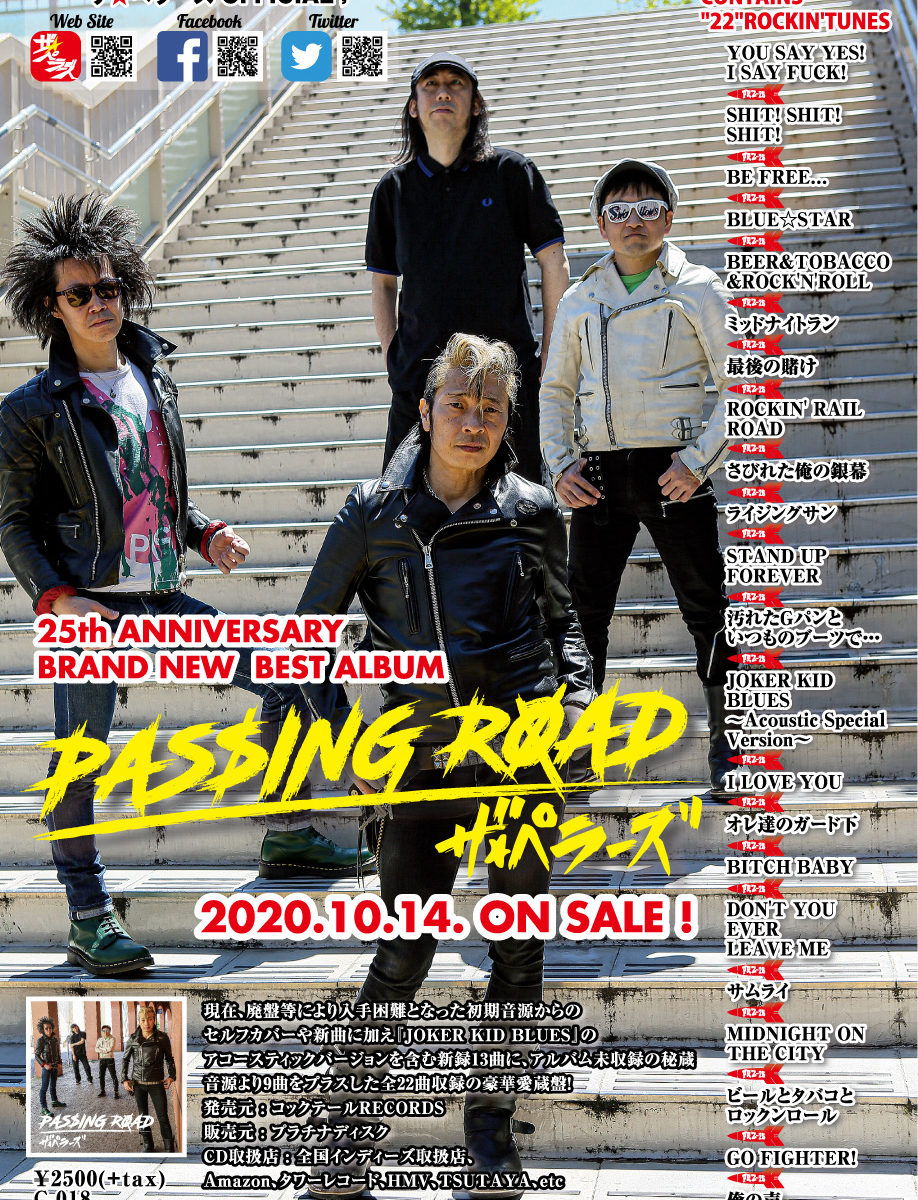 ザ☆ペラーズ 25th ANNIVERSARY BRAND NEW BEST ALBUM 『PASSING ROAD』2020.10.14(水) ON SALE!